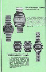 elektronika-2-1981.jpg